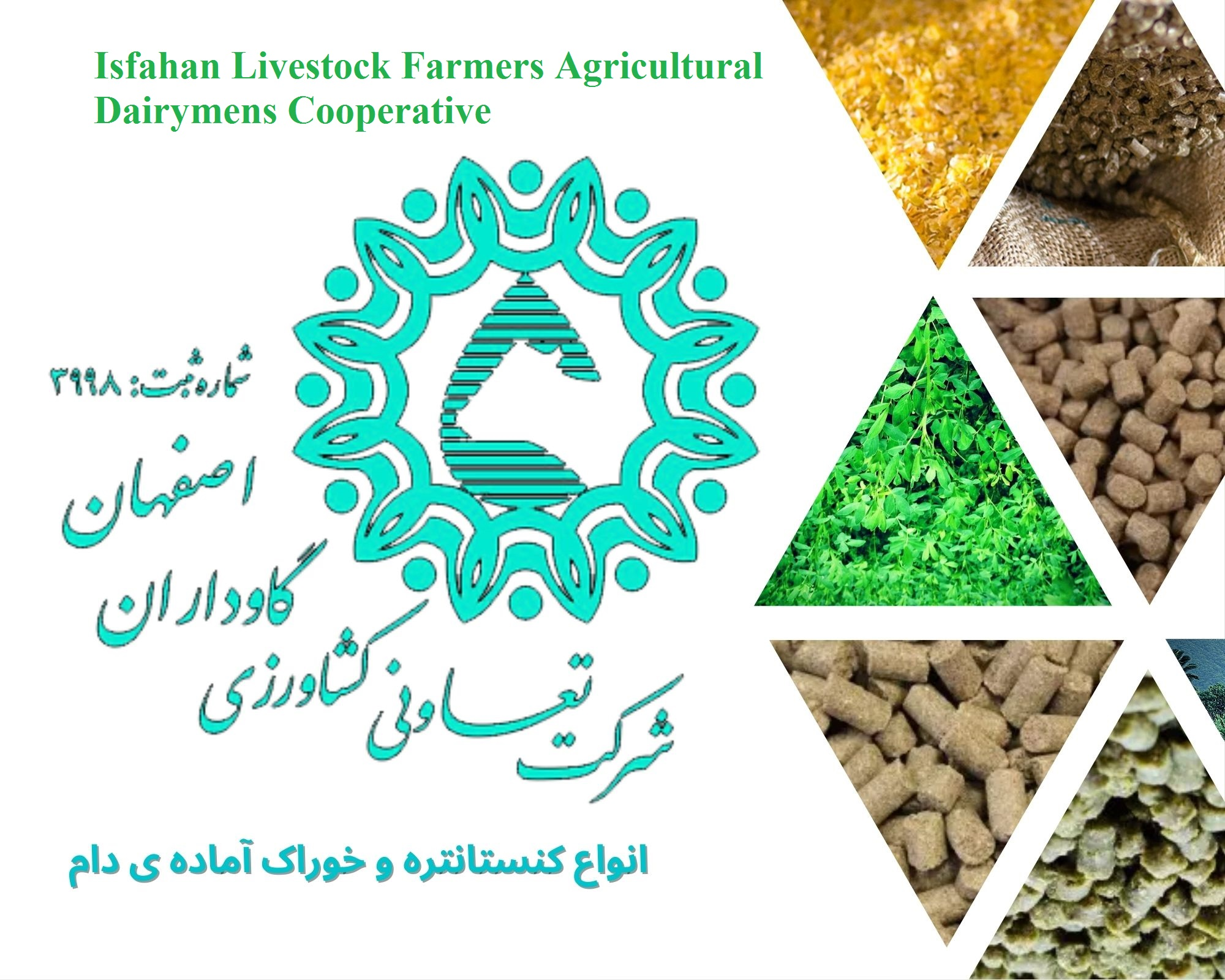 Esfahan & vicinity Agricultural & cattle raising cooperative