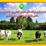 Redistribution of feed and subsidized inputs